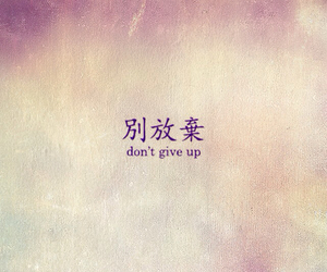 nevergiveup don't give up image