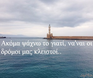 greek, chania, and greek quotes image
