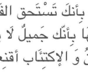 islam, حزن, and جميل image
