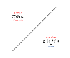 japanese, korean, and sorry image