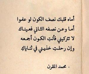 عربي and كلمات image
