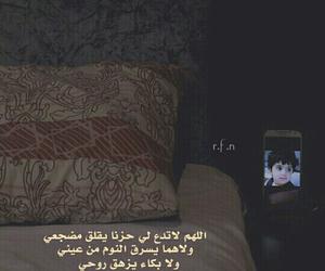 عربي, نوم, and حزن image