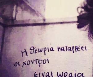 greek quotes and boys image