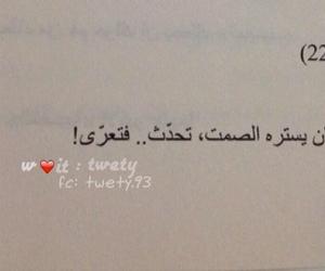 عربي and صمت image