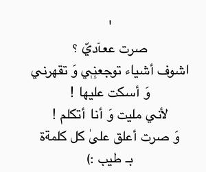 حب, عربي, and عادي image