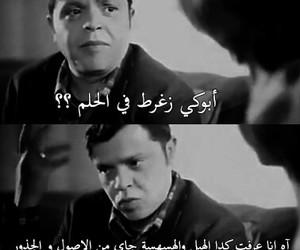 superthumb egyptian memes d via facebook on we heart it
