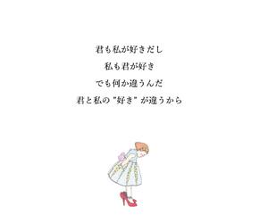 恋, 片想い, and 恋愛 image