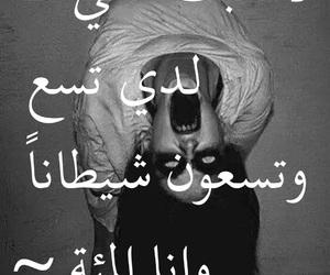 عربي, رعب, and كلام image