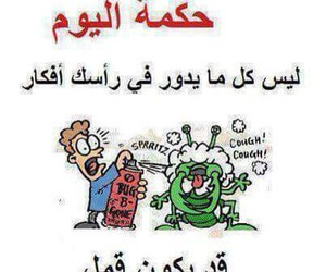 عربي and نكت image