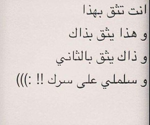 عربي and ثقة image