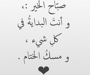 حب, حبيبي, and بحبك image