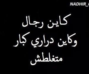 algerian quots image