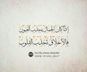 عربي, كلام, and القلوب image