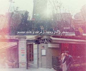 arabic, ask, and mira image