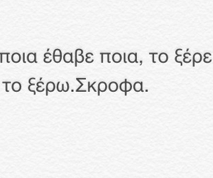 fake, quotes, and Ελληνικά image