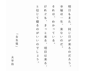 book, 幸せ, and ことば image