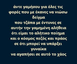 greek quotes, greek hip hop, and iratus image