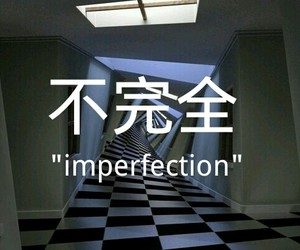 japan, black, and imperfection image