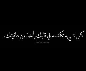عربي, شعر, and كلمات image