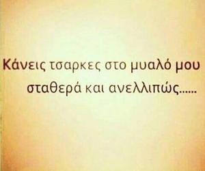 greek, song, and love image