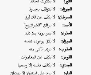 عربي, ابراج, and الجوزاء image