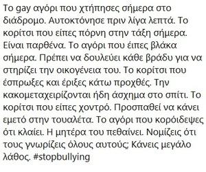 greek, bullying, and stopbullying image