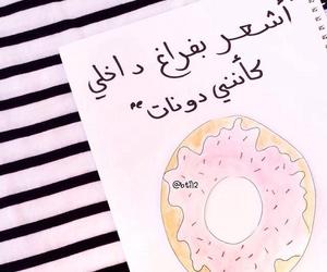 عربي, فراغ, and دونات image
