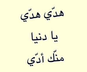 عربي, عرب, and دنيا image