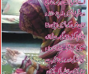 47 images about DUA IN URDU on We Heart It   See more about