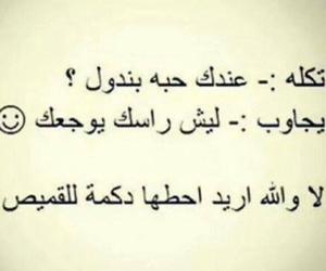 ضحك, ههههه, and تحشيش image