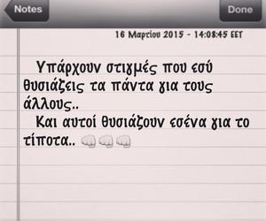 greek, γρεεκ, and greekquotes image