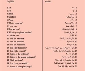 arabic, english, and love image