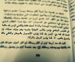 quote, love, and اقتباسات image