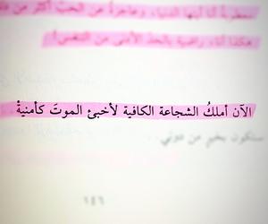 الموت and عربي image