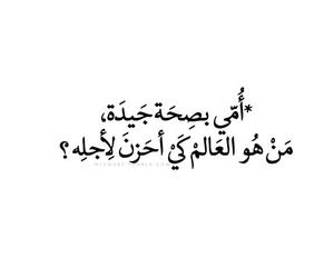 عربي, اقتباس, and ﺭﻣﺰﻳﺎﺕ image