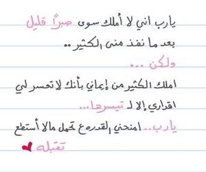 عربي, دعاء, and يارب image