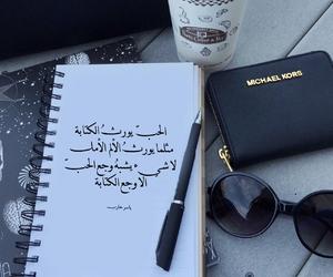 الحب and الكتابة image