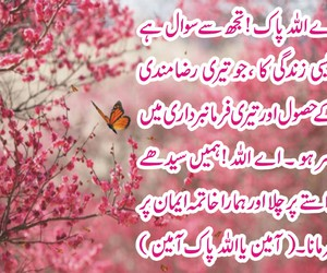 47 images about DUA IN URDU on We Heart It | See more about