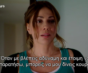 greek, quotes, and εθνικη ελλαδος image