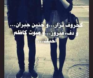 love, فيروز, and arabic image