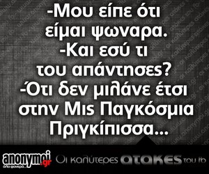 funny, greek quotes, and πριγκιπισσα image