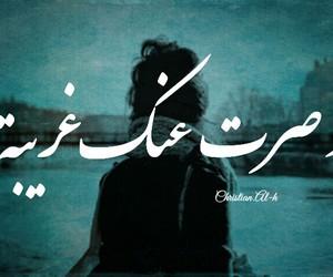 فيروز, عربية, and كلمات image