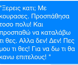 greek, greek quotes, and greek post image