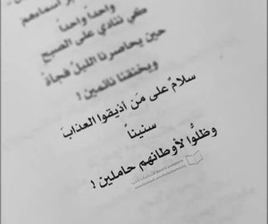 quotes, عربي, and وطن image