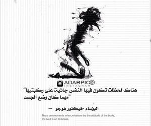 book, عربي, and البؤساء image