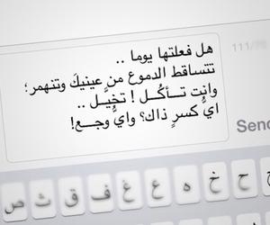عربي, دموع, and تصاميمي image