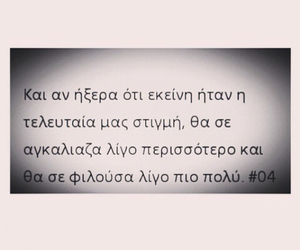 greek, quote, and γρεεκ image