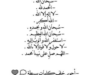 سبحان الله, islam, and اذكار image