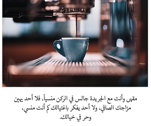 coffee, عربي, and quote image