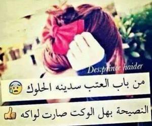 حب, خيانه, and غدر image